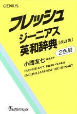 フレッシュジーニアス英和辞典 改訂版 2色刷(単行本)