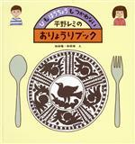 平野レミのおりょうりブック ひも ほうちょうも つかわない(かがくのとも傑作集)(児童書)