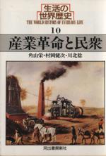 生活の世界歴史-産業革命と民衆(河出文庫)(10)(文庫)