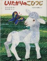 しリたがりの こひつじ(ミニエディション)(児童書)