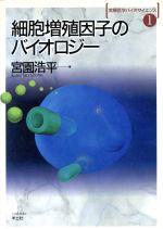 細胞増殖因子のバイオロジー(実験医学バイオサイエンス1)(単行本)