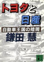 トヨタと日産 自動車王国の暗闇(講談社文庫)(文庫)
