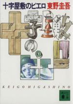 十字屋敷のピエロ(講談社文庫)(文庫)