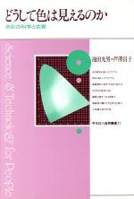 どうして色は見えるのか 色彩の科学と色覚(平凡社・自然叢書17)(単行本)