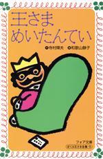王さまめいたんてい ぼくは王さま1‐5(フォア文庫A081)(児童書)