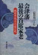 会津藩 最後の首席家老 梶原平馬・その愛と死(単行本)