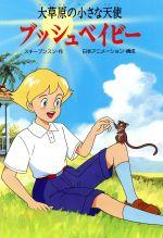 ブッシュベイビー 大草原の小さな天使(テレビアニメ絵本1)(児童書)