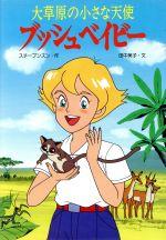大草原の小さな天使 ブッシュベイビー(テレビドラマシリーズ10)(児童書)