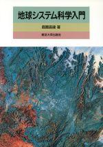 地球システム科学入門(単行本)