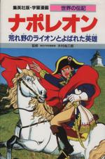 ナポレオン 荒れ野のライオンとよばれた英雄(学習漫画 世界の伝記21)(児童書)