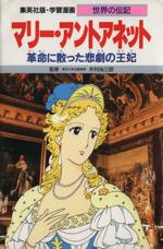 マリー・アントアネット 革命に散った悲劇の王妃(学習漫画 世界の伝記20)(児童書)