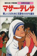 マザー・テレサ 貧しい人のために生涯をささげる聖女(学習漫画 世界の伝記24)(児童書)