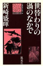 世替わりの渦のなかで 1973~1977(沖縄同時代史第1巻)(単行本)