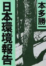 日本環境報告(朝日文庫)(文庫)