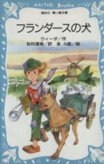 フランダースの犬(講談社青い鳥文庫)(児童書)