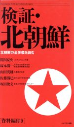 検証・北朝鮮 北朝鮮の全体像を読む(単行本)