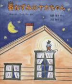 番ねずみのヤカちゃん(世界傑作童話シリーズ)(児童書)