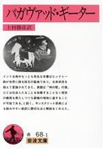 バガヴァッド・ギーター(岩波文庫)(文庫)