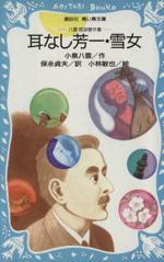 耳なし芳一・雪女 八雲怪談傑作集(講談社青い鳥文庫)(児童書)