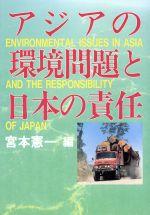 アジアの環境問題と日本の責任(単行本)
