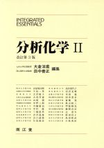 分析化学(2)INTEGRATED ESSENTIALS