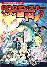 RPGモンスター大百科-うちゅうのたびへ しゅっぱつだ!(RPG大百科シリーズ)(1)(単行本)