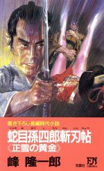 蛇目孫四郎斬刃帖 正雪の黄金(FUTABA NOVELS397)(新書)