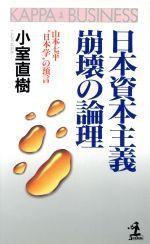 """日本資本主義崩壊の論理 山本七平""""日本学""""の預言(カッパ・ビジネス)(新書)"""
