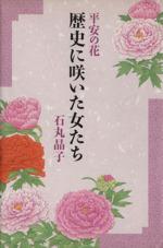 歴史に咲いた女たち 平安の花(単行本)