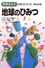 地球のひみつ 新訂版(学研まんが ひみつシリーズ6)(児童書)