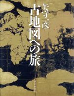 古地図への旅(単行本)