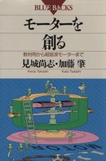 モーターを創る 教材用から超音波モーターまで(ブルーバックスB‐909)(新書)