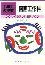 かく・つくる楽しい授業づくり(1年生の授業図画工作科)(単行本)
