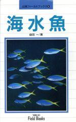 海水魚山渓フィールドブックス6
