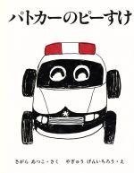 パトカーのピーすけ(日本傑作絵本シリーズ)(児童書)