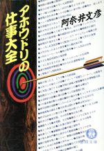 アホウドリの仕事大全(徳間文庫)(文庫)