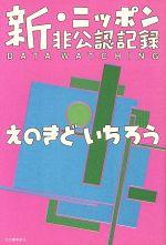 新・ニッポン非公認記録(単行本)