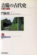 吉備の古代史 王国の盛衰(NHKブックス648)(単行本)