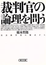 裁判官の論理を問う 社会科学者の視点から(朝日文庫)(文庫)