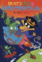 かいけつゾロリのなぞのうちゅうじん(ポプラ社の新・小さな童話 かいけつゾロリシリーズ11)(児童書)