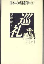 巡礼(日本の名随筆別巻21)(単行本)