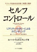 セルフ・コントロール リアリティ・セラピーによるカウンセリング(単行本)