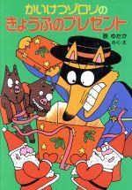 かいけつゾロリのきょうふのプレゼント(ポプラ社の新・小さな童話 かいけつゾロリシリーズ12)(児童書)