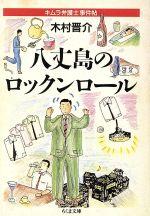 八丈島のロックンロール キムラ弁護士事件帖(ちくま文庫)(文庫)