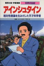 アインシュタイン 相対性理論を生みだした天才科学者(学習漫画 世界の伝記27)(児童書)