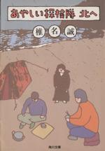 あやしい探検隊北へ(角川文庫)(文庫)