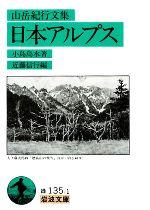 日本アルプス 山岳紀行文集(岩波文庫)(文庫)