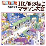 11ぴきのねこ マラソン大会 改訂新版 絵巻えほん(11ぴきのねこシリーズ)(児童書)