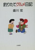 釣りたてグルメ日記(単行本)