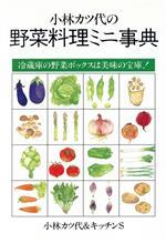 小林カツ代の野菜料理ミニ事典 冷蔵庫の野菜ボックスは美味の宝庫!(単行本)